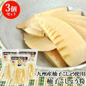 【たっぷりおまけ付き】柚子こしょう竹ちゃん 140g×3 別府漬物 柚子胡椒風味の筍【送料無料】