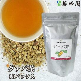 【たっぷりプレゼント付き】若竹園 グアバ茶 65g(5g×13包) ティーバック