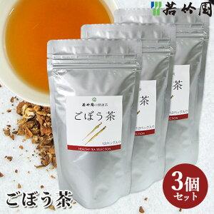 5%還元 若竹園 国産牛蒡使用 ごぼう茶 18g(1.5g×12包)×3個セット ティーバック 健康茶 【送料無料】【バレンタインクーポン】