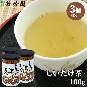 [限定20%OFFクーポン]若竹園 大分県特産 しいたけ茶 100g(20g×5袋)×3個セット 粉末飲料 調味料 椎茸出汁 お湯に溶かすだけ お手軽【送料無料】