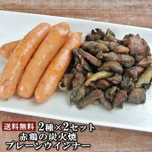 久住高原のげんき印 2種×2セット(赤鶏の炭火焼き、プレーンウインナー) 藤野屋【送料無料】