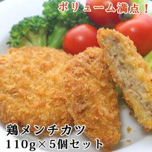 5%還元 九州産鶏肉使用 ボリュームたっぷり 大分味力の手作り鶏メンチカツ 110g×5個セット 揚げるだけ おかずの一品 冷凍 コーヨーフーズ【送料無料】