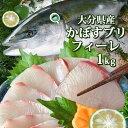 5%還元 生産量日本一の大分特産のカボスを食べて育った鰤 大分県産 かぼすブリフィーレ (片身 1.2〜1.5kg) ぶりフィレ…