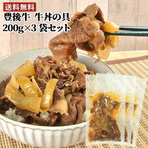 5%還元 豊後牛使用 手作り牛丼の具 200g×3 銀山亭 国産牛【送料無料】【バレンタインクーポン】