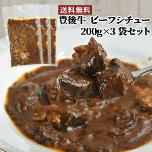 5%還元 豊後牛使用 ビーフシチュー 200g×3 銀山亭 国産牛【送料無料】