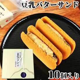 [クーポン併用で40%OFF]菊家 豆乳バターサンド 10個入【送料込価格】BFクーポン