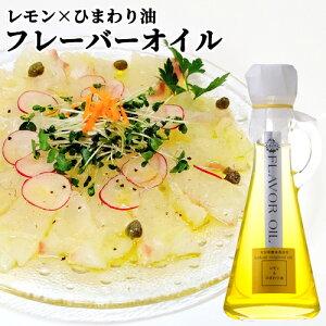 5%還元 油花 花の岬 フレーバーオイル レモン+ひまわり油 115g