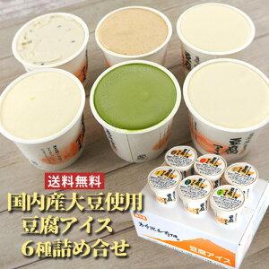 5%還元 湯布院長寿畑 豆腐アイス詰め合せ 6個(バニラ・抹茶・ごま・きなこ・かぼす・ゆず)各120ml サンヨーコーヒーフーズ【送料無料】
