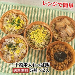 5%還元 湯布院長寿畑 二十穀米入わっぱ飯詰め合せ10個入 サンヨーコーヒーフーズ【送料無料】