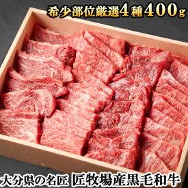 和牛日本一の大分県産 おおいた和牛 国産黒毛和牛希少部位 おまかせ4種 焼肉セット 400g 匠牧場 特上おおいた豊後牛【送料無料】