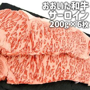[限定20%OFFクーポン]和牛日本一のおんせん県 おおいた和牛サーロイン ステーキ 200g×6枚セット 大分和牛 豊後牛 大家族 パーティー向け デリカ・ミート吉野【送料無料】