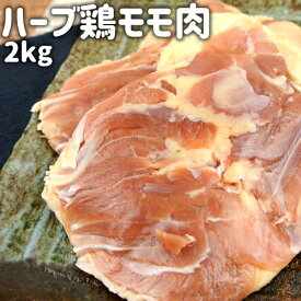 [限定20%OFFクーポン]旨味が詰まったジューシーな鶏肉 大分県産 ハーブ鶏モモ肉 2kgパック 送料込み 冷蔵便 鶏肉 もも肉 大容量パック デリカ・ミート吉野