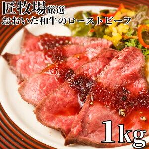 【30%OFFクーポン対象】和牛日本一の大分県産 おおいた和牛のローストビーフ 1kg(500×2) 匠牧場 国産黒毛和牛 おおいた豊後牛 【送料無料】