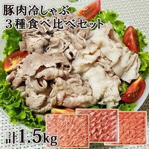 [限定20%OFFクーポン]自然豊かな大分県で飼育された豚肉3種の部位食べ比べセット 合計1.5kg(豚ロース肉500g、豚バラ肉500g、豚肩ロース肉500g)詰め合わせ 冷しゃぶ しゃぶしゃぶ鍋 国産 橋本食