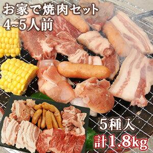 たっぷり大分県産牛肉&豚肉 5種盛り合わせ 焼肉セット 4〜5人前 どっさり合計1.8kg(大分県産豊美牛ロース、大分県産豚バラ、肩ロース、九州産若鳥モモ肉、上級荒挽ポークウインナー)国