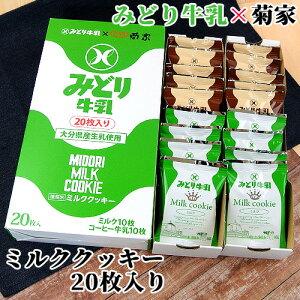 【先着クーポン20%OFF】みどり牛乳×菊家 ミルククッキー (ミルク&コーヒー牛乳) 20枚入(各10枚) 菊家 【送料込み価格】