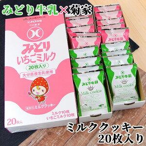 【先着クーポン20%OFF】みどり牛乳×菊家 ミルククッキー (ミルク&いちごミルク) 20枚入(各10枚) 菊家 【送料込み価格】