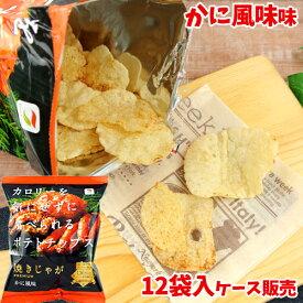 ケース販売 テラフーズ 焼きじゃが PREMIUM かに風味 31g×12袋入り ポテトチップス【送料無料】