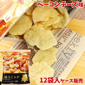 ケース販売 テラフーズ 焼きじゃが PREMIUM ベーコンチーズ味 31g×12袋入り ポテトチップス【送料無料】