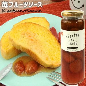 大分県臼杵市産イチゴ使用 無添加 苺フルーツソース 230g お菓子作りやパンやヨーグルトなどに めぐみ工房