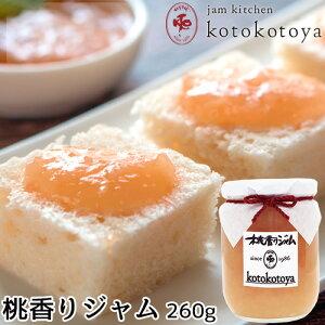 【限定30%OFFクーポン】湯布院で長年愛されている手作りジャム 桃香りジャム 260g 果肉たっぷり お菓子作りにも Jam kitchen kotokotoya
