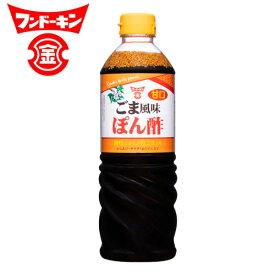 フンドーキン 甘口ごま風味ぽん酢 720ml