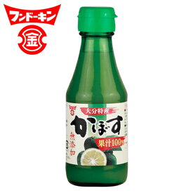 フンドーキン 大分県産 かぼす果汁100% 150ml
