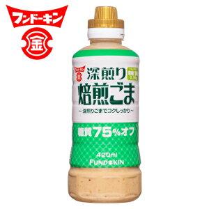 フンドーキン 糖質75%オフ焙煎ごまドレッシング 420ml