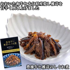 [限定20%OFFクーポン]豊後牛と椎茸のしぐれ煮 100g 姫野一郎商店
