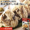 椎茸鶏めしの素 炊込むだけ 2合用150g×2個セット【ゆうパケット送料無料】マルナカ・フーズ