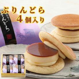 ゆふいん創作菓子 ぷりんどら 4個入 菊家【送料込価格】プリン どらやき