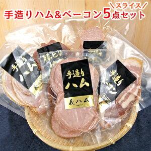 大分県産豚肉使用 安全安心 手造りハムスライス 5点セット (ロースハム/ベーコン/プレスハム/ボロニアソーセージ/豚ヒレ燻製/各スライス1パック) ブランド豚米の恵み おつまみ ベーコンのみ