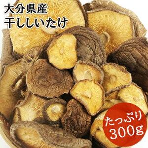 干し椎茸日本一の大分県産 湯布院生まれの干ししいたけ 300g サイズいろいろ 100%国産 無農薬栽培 お料理 出汁 由布のしいたけ【送料無料】