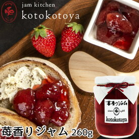 [25日0時〜26日23:59までP5倍]湯布院で長年愛されている手作りジャム 九州産いちごを使用 苺香りジャム(プレザーブスタイル)260g 苺果実丸ごと Jam kitchen kotokotoyaBFクーポン