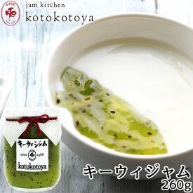 [クーポン併用で40%OFF]湯布院で長年愛されている手作りジャム キーウィジャム 260g 旬ものキウイ お菓子作りやお料理の隠し味に kotokotoya Jam kitchen kotokotoyaBFクーポン