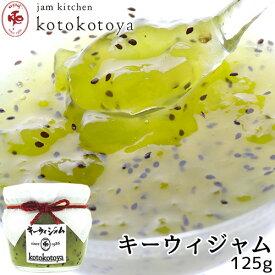 [クーポン併用で40%OFF]湯布院で長年愛されている手作りジャム キーウィジャム 125g 旬ものキウイ お菓子作りやお料理の隠し味に Jam kitchen kotokotoyaBFクーポン