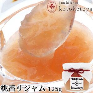 【限定30%OFFクーポン】湯布院で長年愛されている手作りジャム 桃香りジャム 125g 果肉たっぷり お菓子作りにも Jam kitchen kotokotoya