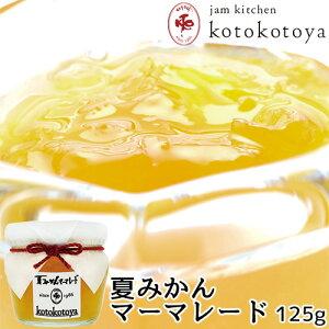 湯布院で長年愛されている手作りジャム 大分県産 夏みかんマーマレード 125g お菓子作りやお料理の隠し味に Jam kitchen kotokotoya
