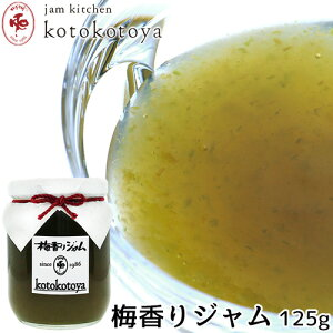 [限定20%OFFクーポン]湯布院で長年愛されている手作りジャム 大分県産 梅香りジャム 260g 青うめ お菓子作りやお料理の隠し味に Jam kitchen kotokotoyaBFクーポン