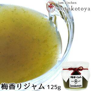 [限定20%OFFクーポン]湯布院で長年愛されている手作りジャム 大分県産 梅香りジャム 125g 青うめ お菓子作りやお料理の隠し味に Jam kitchen kotokotoyaBFクーポン