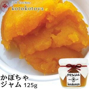 湯布院で長年愛されている手作りジャム かぼちゃジャム 125g 国産南瓜 自家製 お菓子作りやお料理に Jam kitchen kotokotoya
