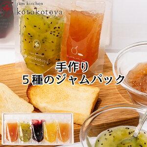 【限定30%OFFクーポン】湯布院で長年愛されている手作りジャム 5種のジャムパック(林檎・キウイ・すもも・柚子マーマレード・桃) 各30g 食べきりサイズ プチギフト お試しに Jam kitchen kotokotoya