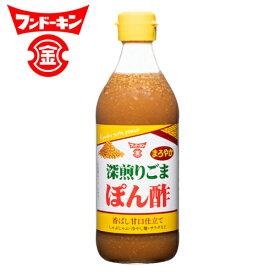 [限定20%OFFクーポン]フンドーキン 深煎りごまぽん酢 香ばし甘口仕立て 360ml