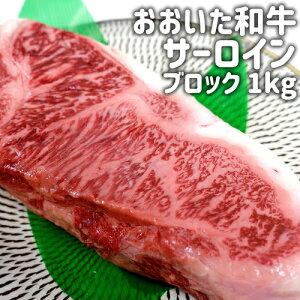 おおいた和牛 極上黒毛和牛サーロイン 4〜5等級 ブロック肉 1kg 和牛日本一の大分県産 大分和牛 豊後牛 産地直送 冷凍便 デリカ・ミート吉野【送料無料】