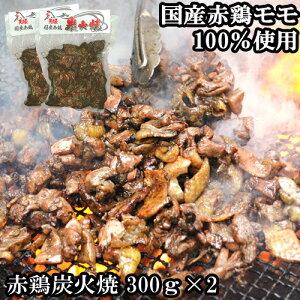 国産赤鶏炭火焼 300g×2 原食品研究所【送料無料】