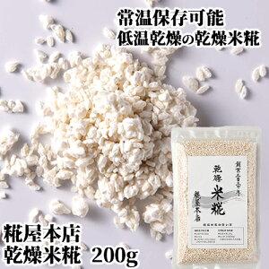糀屋本店 室ぶたづくり 乾燥米糀 大分県産米麹 200g (レシピ付き)