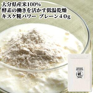 低温乾燥で米糀を粉末にしました 糀屋本店 乾燥米麹 (微粉末) キスケ糀パワー プレーン 40g 袋入り