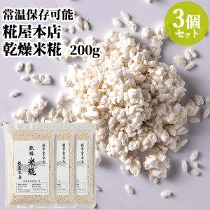 糀屋本店 室ぶたづくり 乾燥米糀 大分県産米麹 200g 3個セット(レシピ付き)【ゆうパケット送料無料】
