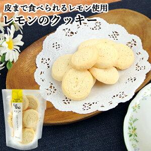 皮まで安心して食べられるレモンを使用 レモンのクッキー 40g 秀渓工房 ル・シュウ