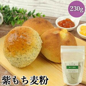 ササッとチョイ足し! 気軽に食物繊維をプラス むらさきもち麦粉 230g 紫もち麦 天ぷらやからあげの衣に パンやパンケーキの生地に らいむ工房